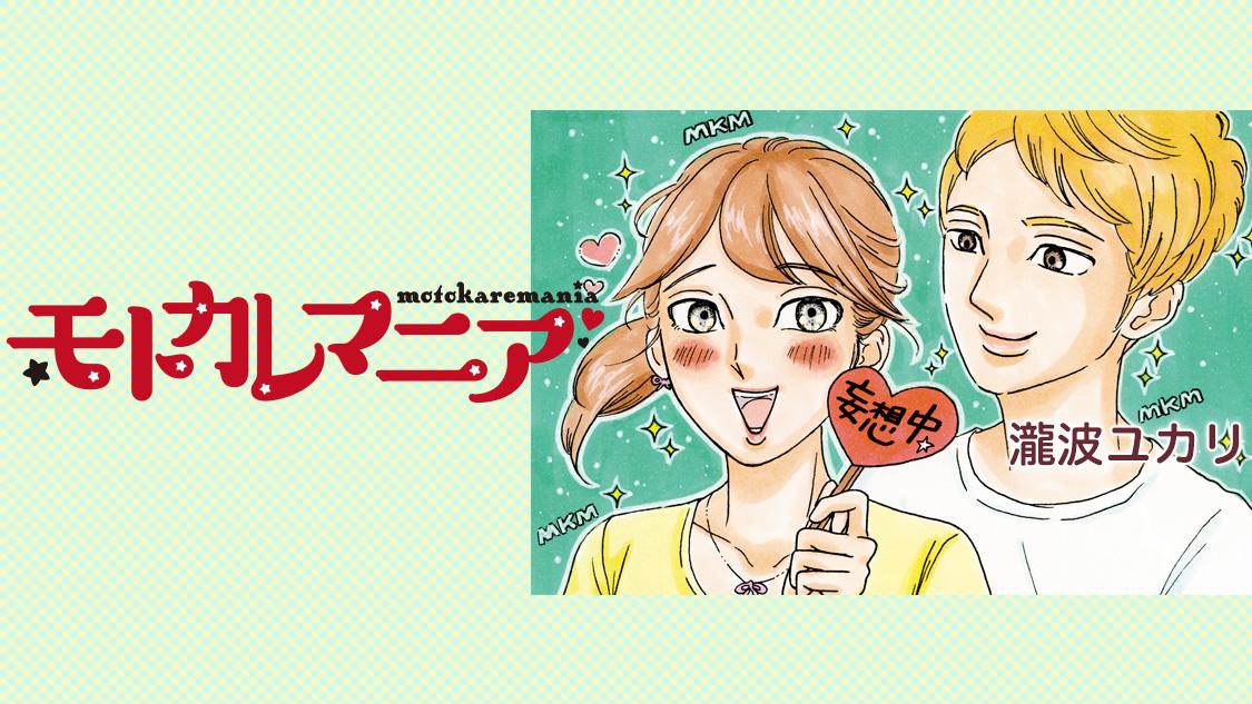 モトカレマニア/瀧波ユカリ