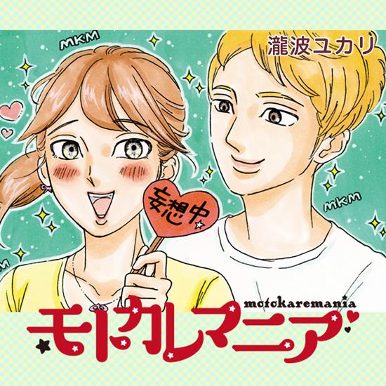 モトカレマニア Kiss -読むと恋をする- 講談社の女性漫画誌