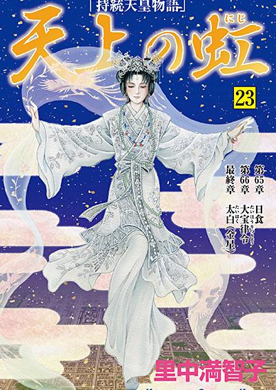 Satonaka, Machiko. Tenjo no Niji. Volume 23 (Kodansha, 2015).