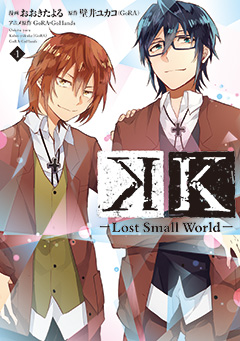 『K ―Lost Small World―』第1巻