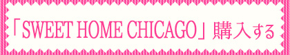 『SWEET HOME CHICAGO』購入する