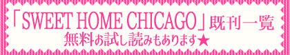 『SWEET HOME CHICAGO』既刊一覧 無料お試し読みもあります