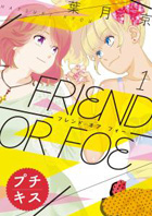 FRIEND OR FOE 葉月京