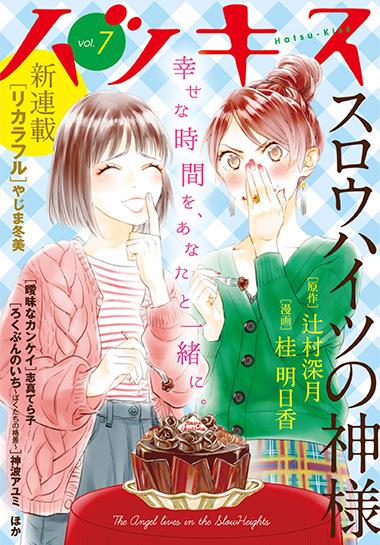 72266036a03d12 ハツキス7号|Kiss -読むと恋をする- 講談社の女性漫画誌